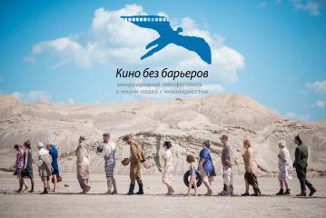 В Москве пройдет Междунарожный инклюзивный кинофестиваль «Кино без барьеров»