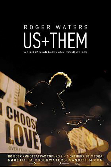 Постер: ROGER WATERS US + THEM
