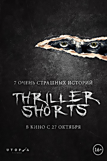 Постер: THRILLER SHORTS