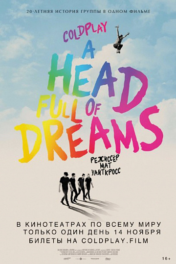 Постер: COLDPLAY: A HEAD FULL OF DREAMS