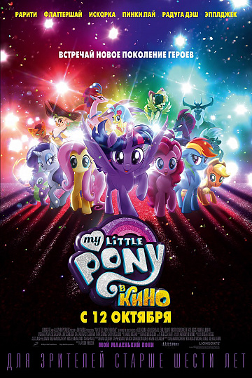 Постер: MY LITTLE PONY В КИНО