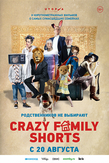 Постер: CRAZY FAMILY SHORTS